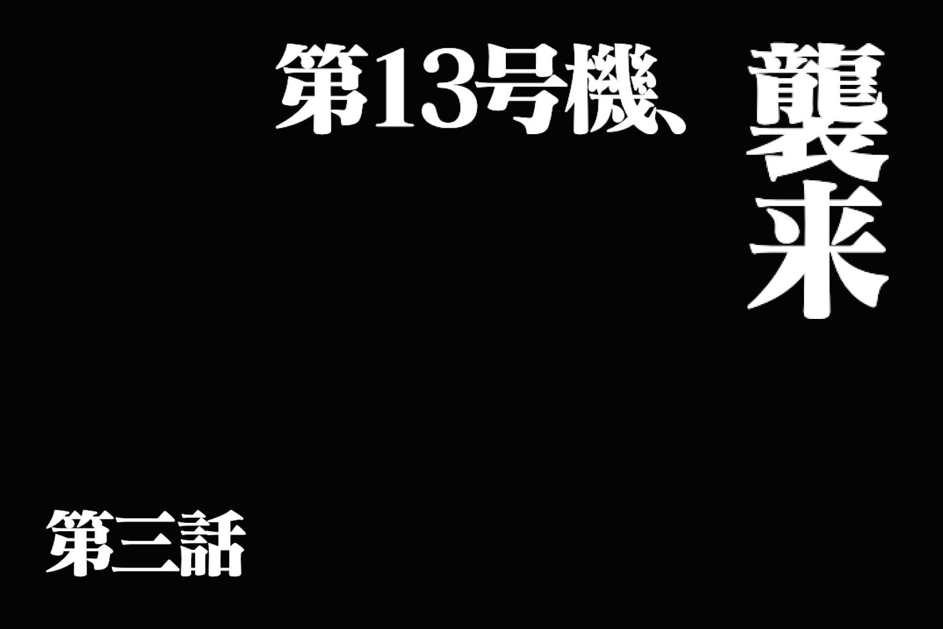 Ground Y × EVANGELION 第13号機バルーンパンツ