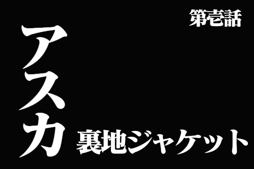 Ground Y × EVANGELION  アスカ裏地ジャケット