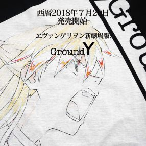 Ground Y × ヱヴァンゲリヲン新劇場版: 7.20(fri) START!!!