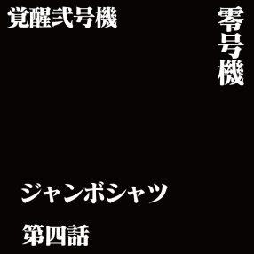 Ground Y × EVANGELION 零号機、覚醒2号機ジャンボシャツ