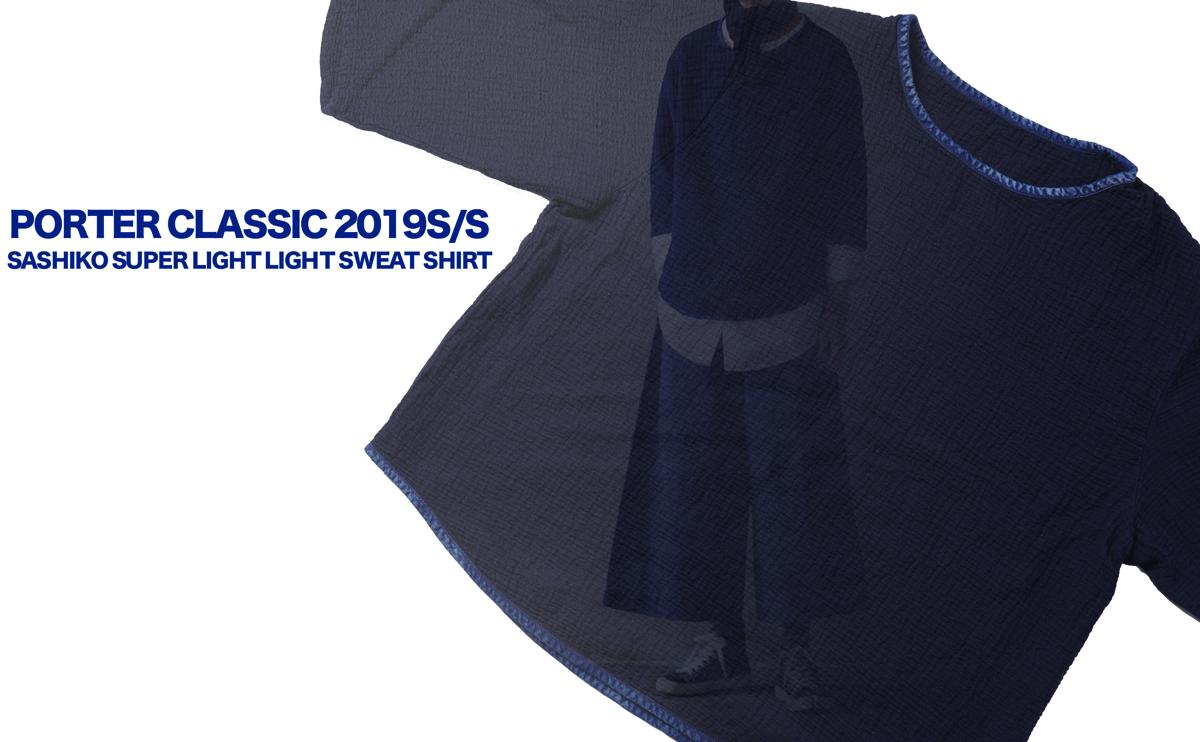 PORTER CLASSIC 2019S/S SASHIKO SUPER LIGHT LIGHT SWEAT SHIRT