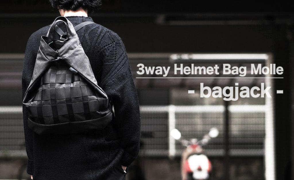 bagjack TECH LINE 3way Helmet Bag Molle