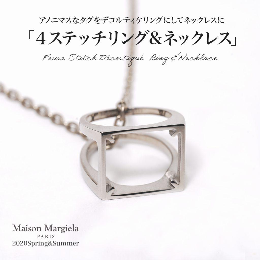 MAISON MARGIELA Combination Chain Ring Necklace