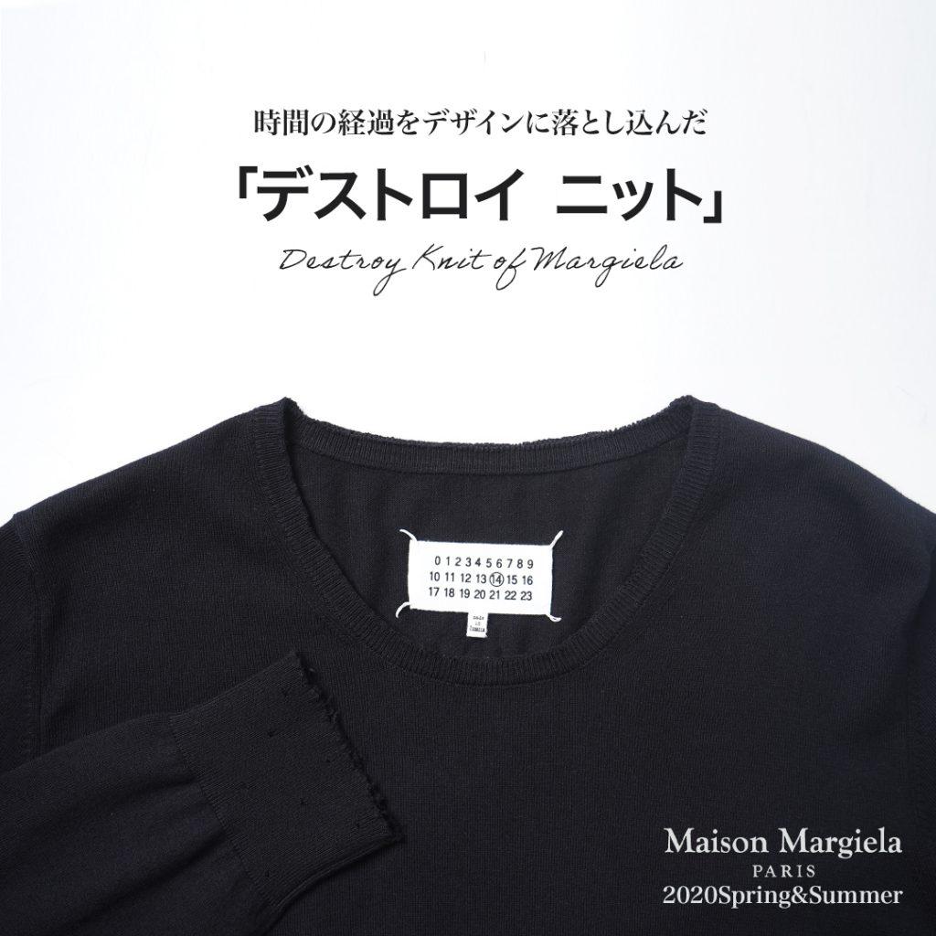 MAISON MARGIELA Damage Sweater
