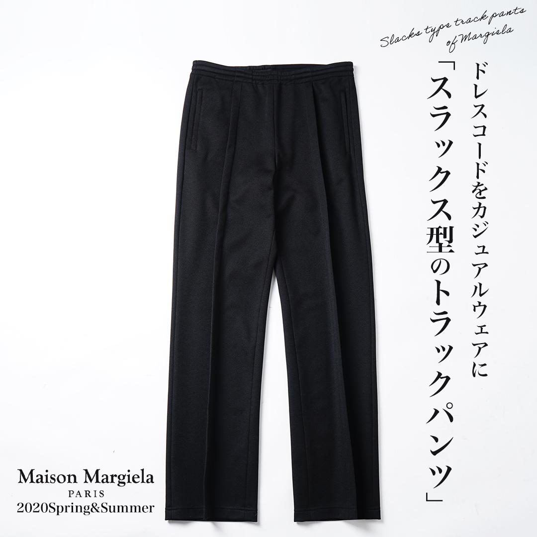 MAISON MARGIELA Track Trousers