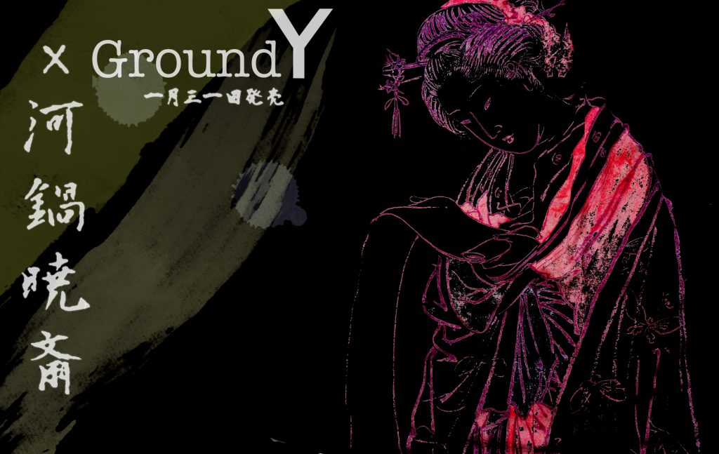 Ground Y × 河鍋暁斎 【-KYOSAI KAWANABE Collection- 】1.31(Fri) Release Start
