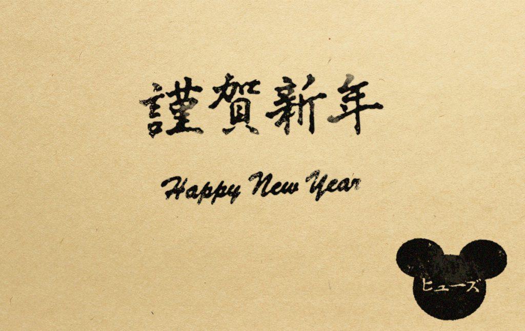 HUES -新年のご挨拶-