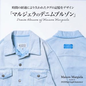 Maison Margiela  Denim Jacket