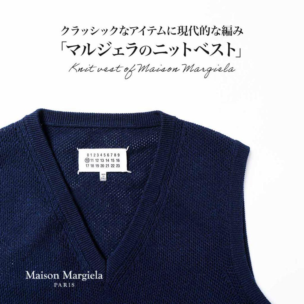 Miason Margiela Knit Vest