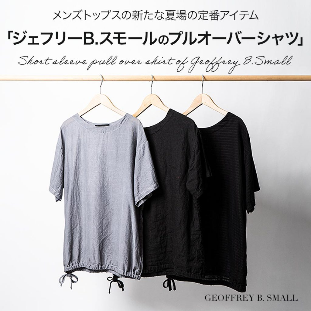 Geoffrey B.Small  handmade tailored t-shirt with round neck
