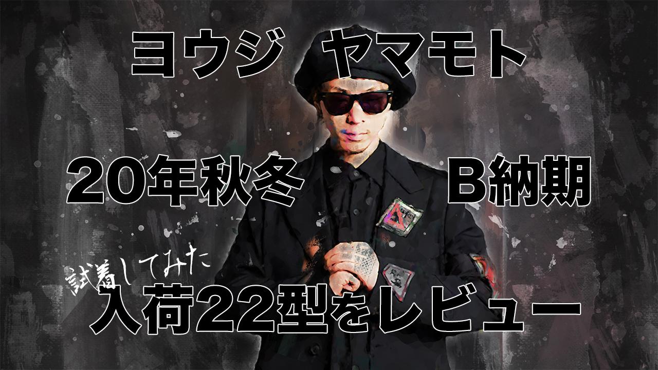 【YouTube】 ヨウジヤマモト2020年秋冬シーズンB納期入荷アイテム全22型をご紹介!