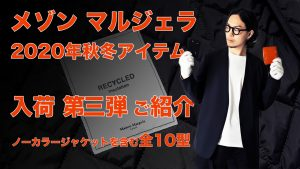 【YouTube】 メゾンマルジェラ20-21年秋冬コレクション 新入荷商品