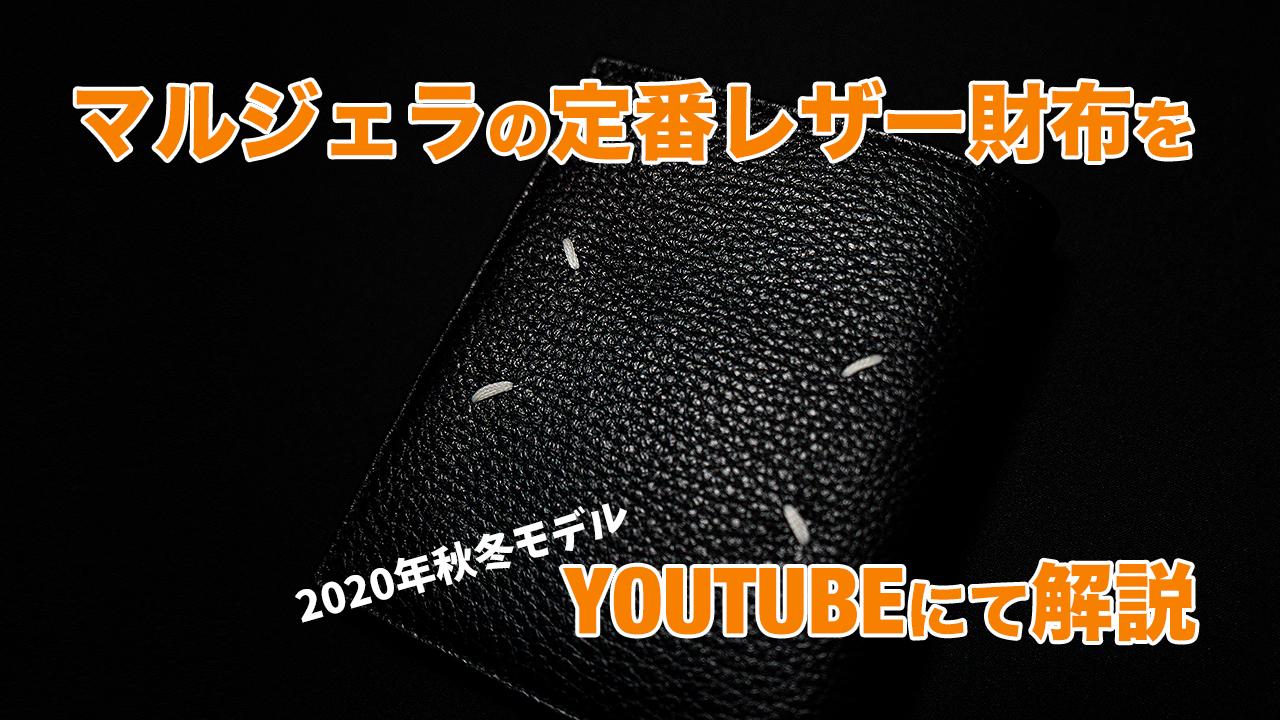 【YOUTUBE】メゾンマルジェラ20-21年秋冬コレクション Bi-Fold Wallet