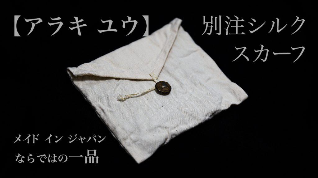 アラキ ユウ HUES別注シルクスカーフ 再入荷&新色追加 発売開始!! 【YouTube解説付き】