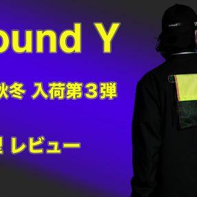 【YouTube解説付き】グラウンド ワイ 2020-21年秋冬コレクション 新作入荷第三弾!!