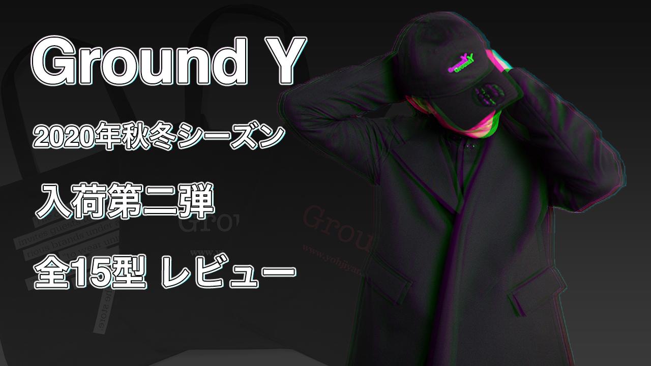グラウンド ワイ 2020-21年秋冬コレクション 新作入荷第二弾!!【YouTube解説付き】
