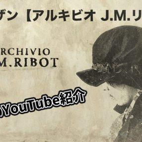 【YouTubeブランド解説】 ARCHIVIO J.M.Ribot 現代の情報社会とは距離を置くブランドをご紹介