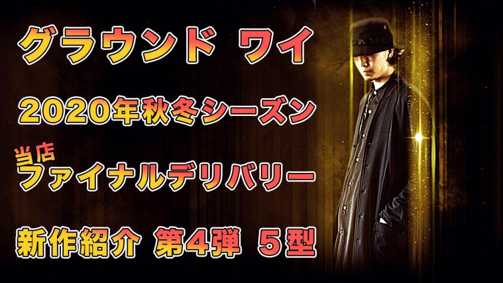 グラウンド ワイ 2020-21年秋冬コレクション 新作入荷第四弾!!【YouTube解説付き】