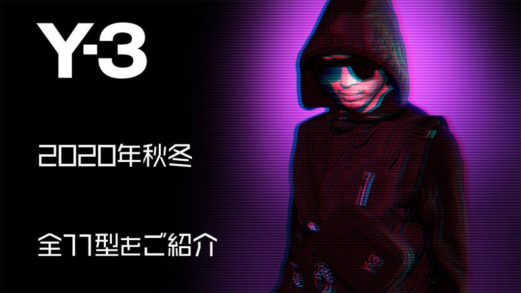 【YouTube解説】Y-3 2020年秋冬シーズン 全11型