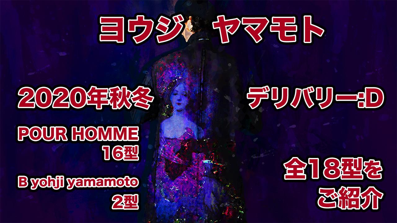 【YouTube】 ヨウジヤマモト2020年秋冬シーズンD納期入荷アイテム全18型をご紹介!