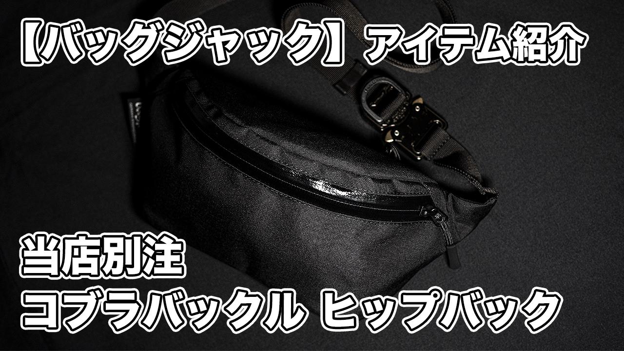 バッグジャック 当店別注コブラバックル付きヒップバッグ【YouTube解説付き】