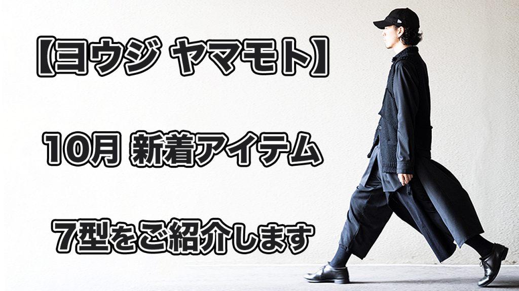 【YouTube】 ヨウジヤマモト2020年秋冬シーズンE納期入荷アイテム全7型をご紹介!