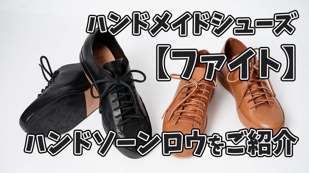 【YouTube】ファイトのハンドソーンロウラバー 2色をご紹介!