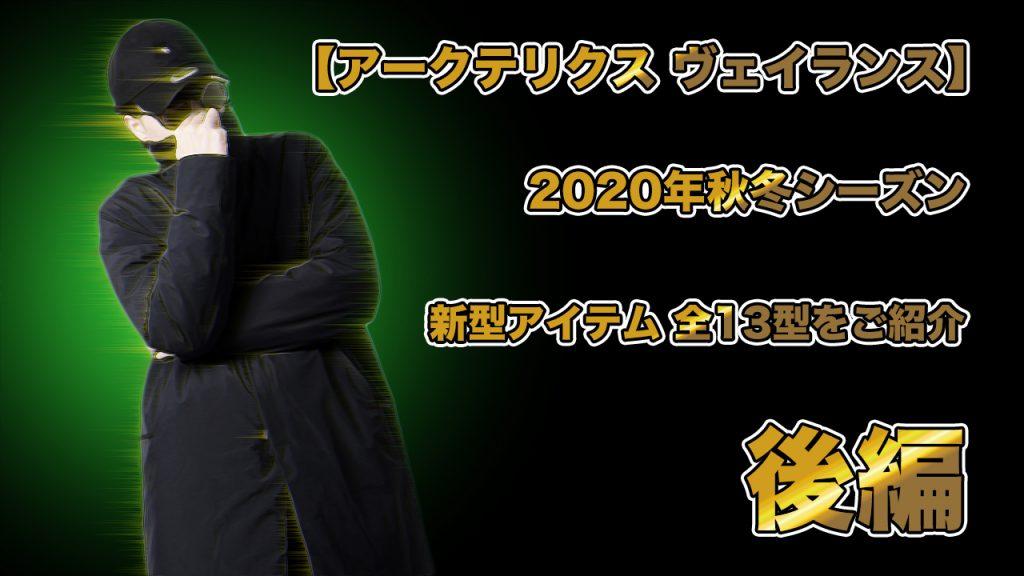 【YouTube】アークテリクス ヴェイランス 20-21年秋冬コレクション 新入荷商品 後編