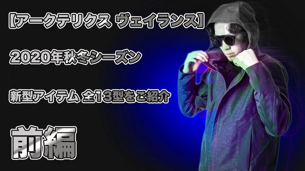 【YouTube】アークテリクス ヴェイランス 20-21年秋冬コレクション 新入荷商品 前編