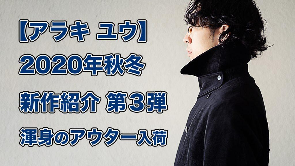 アラキユウ 2020年秋冬シーズン 入荷第三弾全4型【YouTube解説付き】