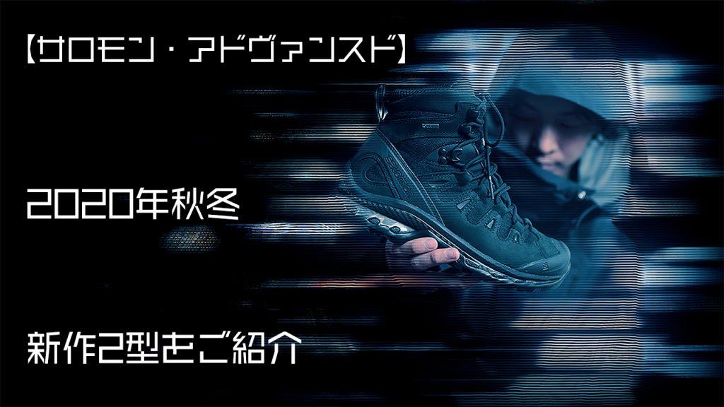 【YouTube解説】サロモン・アドヴァンスド 2020年秋冬新作スニーカー2型