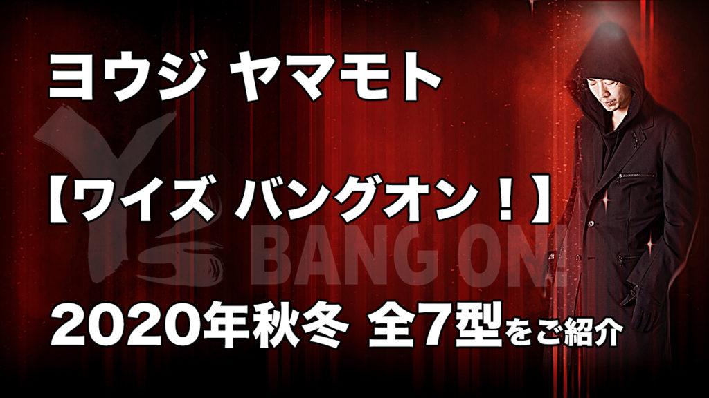 【YouTube解説付き】 ワイズバングオン! 20-21AW ストックリスト