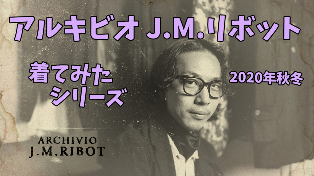 【YouTube】 ARCHIVIO J.M.Ribot 20-21AW 着てみたシリーズ