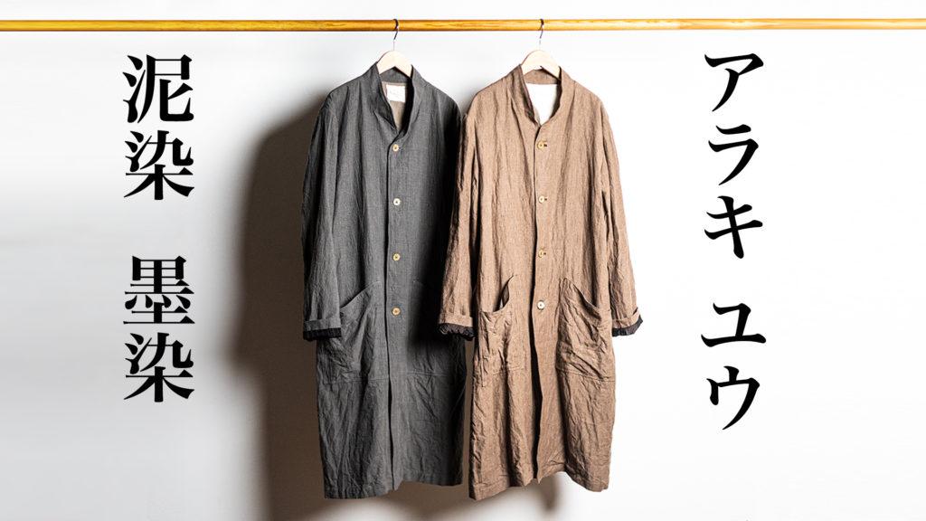 アラキ ユウ 2021春夏コレクション2型 発売開始!!【YouTube解説付き】