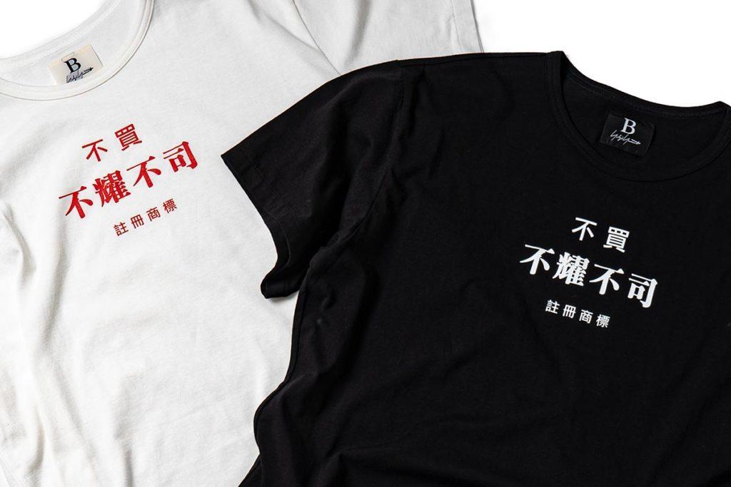 B ヨウジヤマモト&Y-3 全6アイテム 2021年春夏 発売スタート【YouTube解説付き】