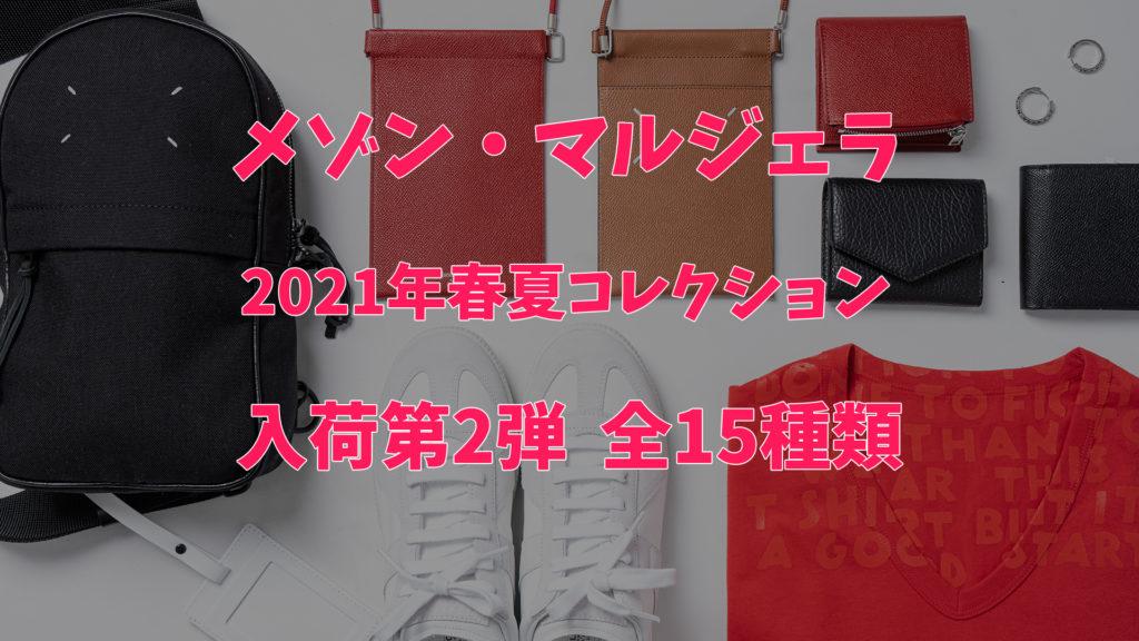 メゾンマルジェラ 2021春夏入荷第2弾 全15アイテム 【YouTube解説付き】