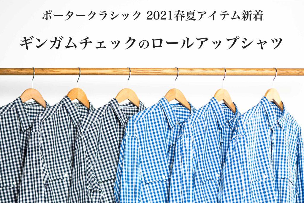 ポータークラシック ギンガム ロールアップシャツ