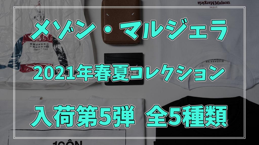 メゾン・マルジェラ 2021年春夏入荷第5弾 全5アイテム 【YouTube解説付き】