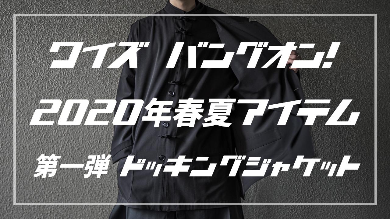 【YouTube解説付き】Y's BANG ON !2021SS カスタムチャイナジャケット