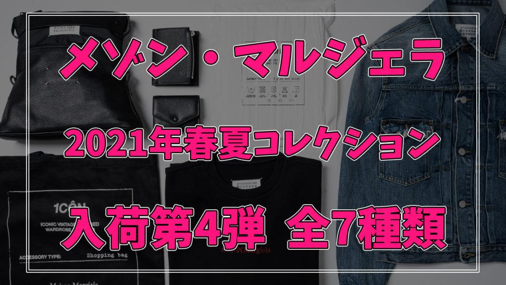 メゾン・マルジェラ 2021年春夏入荷第4弾 全7アイテム 【YouTube解説付き】