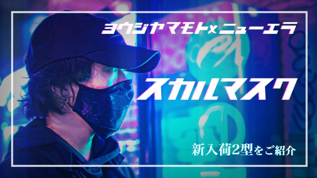 ヨウジヤマモト × ニューエラ スカルローズフェイマスク発売開始!!【YouTube解説付き】