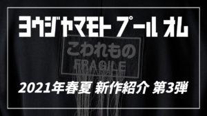 ヨウジ ヤマモト 2021年春夏新作入荷 第三弾!!