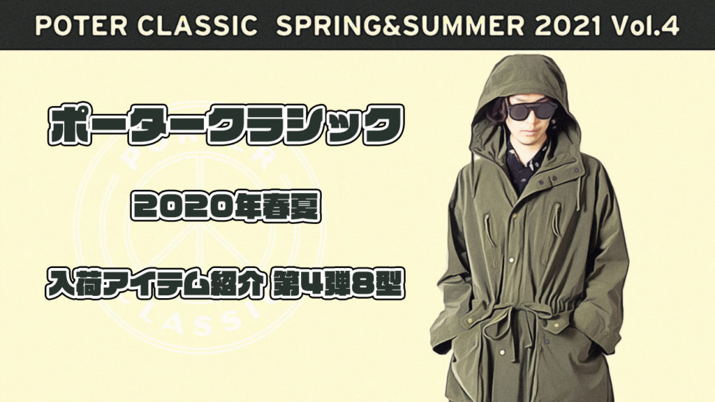 【YouTube 解説】ポータークラシック2021春夏 入荷 全8型をご紹介