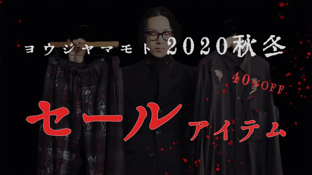 ヨウジヤマモト2020-21年秋冬セールスタート!!