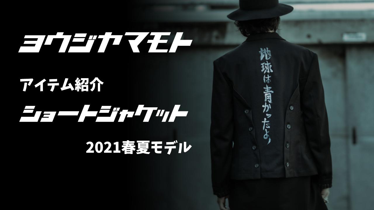 【YouTube解説付き】ヨウジヤマモト21SS Message Short Jacket