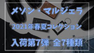 メゾン・マルジェラ 2021年春夏入荷第7弾 全7アイテム 【YouTube解説付き】