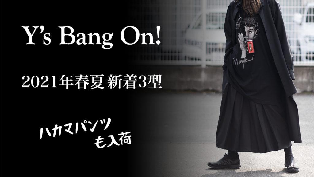 【YouTube解説付き】Y's BANG ON!  2021年春夏コレクション 新作3型入荷!!