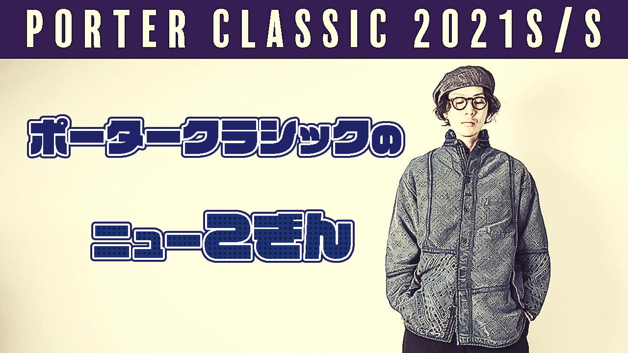 【YouTube 解説】ポータークラシックのNEW KOGIN シリーズ