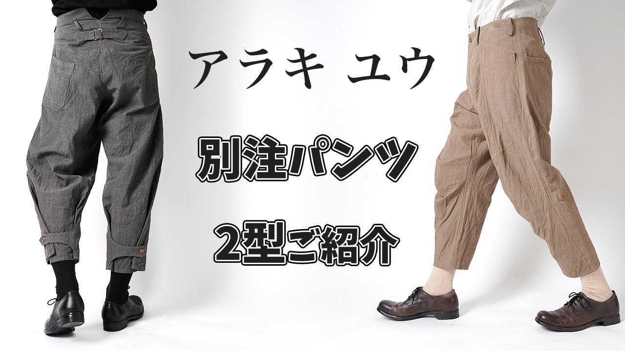ARAKI YUU 21SS HUES別注パンツ2型 [YouTube解説付き]