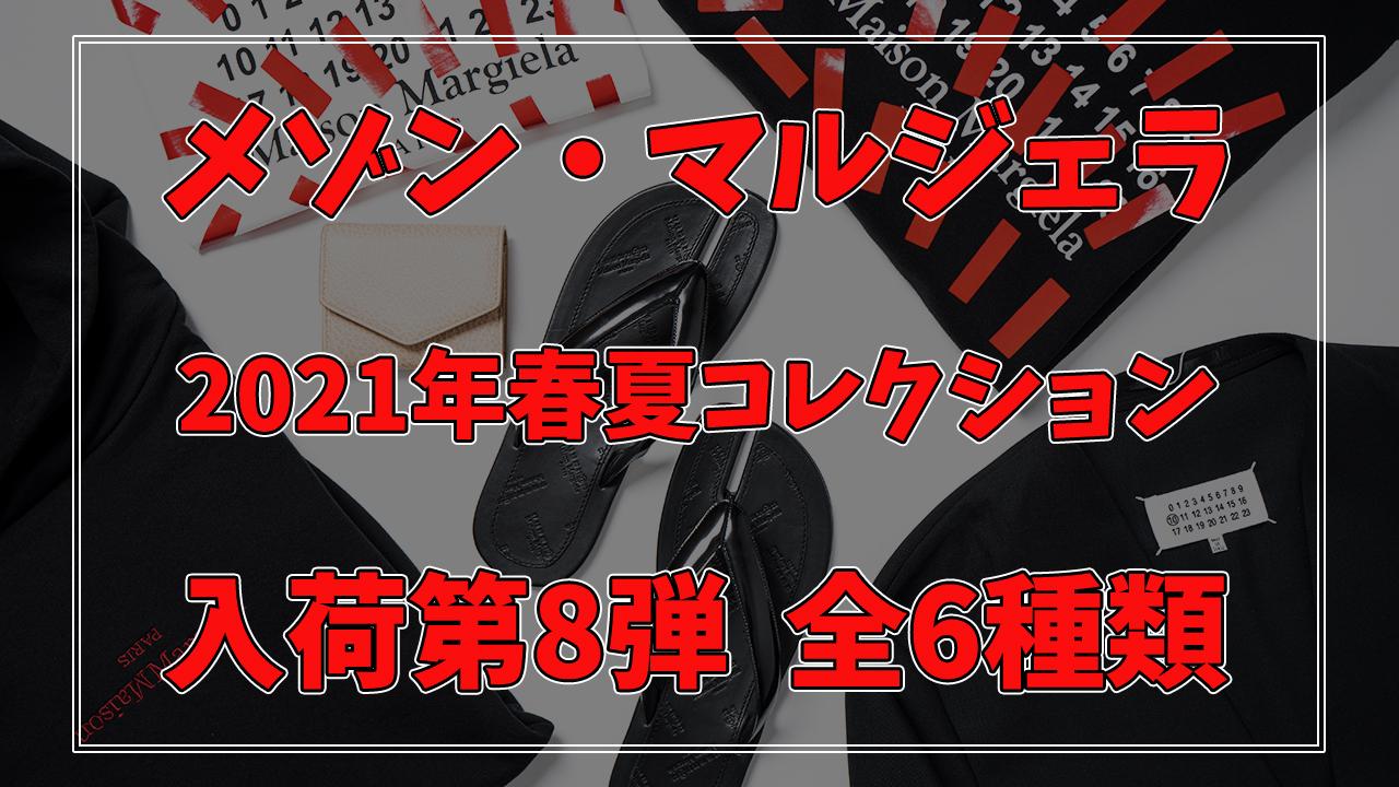 メゾン・マルジェラ 2021年春夏入荷第8弾 全6アイテム 【YouTube解説付き】